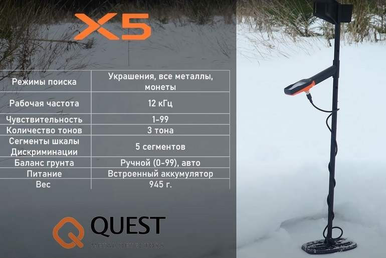 obzor-quest-x5-kak-rabotaet-metalloiskatel-01
